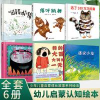 逃家小兔活了一百万次的猫落叶跳舞一园青菜成了精生气汤我的大喊大叫的一天6册非注音正版幼儿园1-2-3-4-5-7岁二年级必读儿童绘本