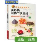 【二手旧书9成新】纸有创意最动人:美妙的装饰节庆折纸 [Yorokobareru Sutekina Or