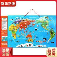 儿童超大尺寸世界地图木质磁力拼图(官方正版 双面多用 地理启蒙) 北斗儿童地理 北斗童书出品 978755720502