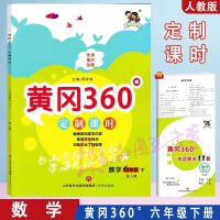 2020春 黄冈360定制课时 六年级下册数学 人教版