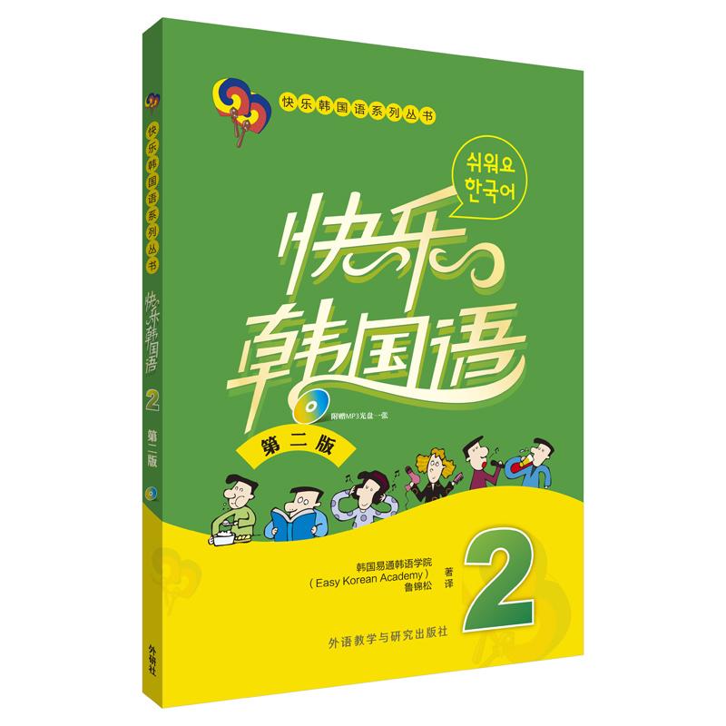 快乐韩国语(2)(第二版)(配光盘)(17新)