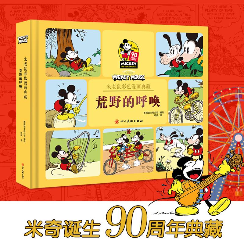"""米老鼠彩色漫画典藏:荒野的呼唤 """"米奇粉""""必买!迪士尼官方授权,纪念米老鼠诞生90周年典藏之作!"""