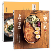 笠原将弘的上品暖锅+上品便当 2册 日本日式锅物料理制作烹饪菜谱书籍 日式便当制作教程书籍 美食 日韩料理 西餐料理美食