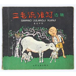 1978年少年儿童出版社《三毛流浪记》连环画
