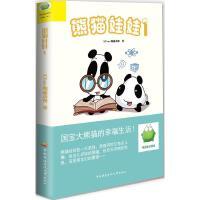 熊猫娃娃 1 XTone翔通动漫著 [正版旧书,品质无忧]