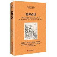 格林童话 世界经典双语名著 原版原著译本 中英对照 英汉对照 英汉互译 巩固语法 11-12-13-14-15岁初高中