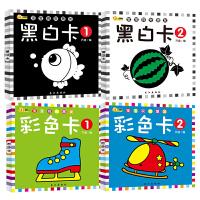 4盒全套 黑白卡片新生儿婴幼儿视觉激发卡婴儿早教卡0-6-12个月撕不烂早教启蒙翻翻书卡片彩色闪卡视
