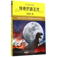 【正版】 中外动物小说精品:神奇的霸王龙