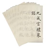 名家中楷毛笔临摹字帖套装入门欧体楷书行楷学生练字描红软笔书法作品宣纸临摹本