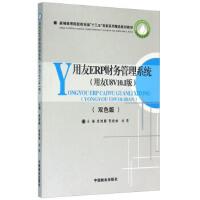 【旧书二手书8成新】用友ERP财务管理系统(用友U8V10 1版 双色版) 庞靖麒,张晓琳,刘荣 9787504492