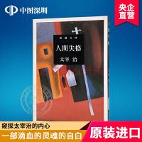 现货【深图日文】人�g失格 新潮文�� (た-2-5)) 文�� �C 太宰治 (著) 文学 日本进口