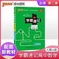 pass绿卡图书学霸速记高中数学2 必修第二册 RJ版