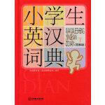 小学生英汉词典(图解版)
