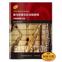 雅马哈管乐队训练教程--中音单簧管 分谱 日本雅马哈管乐队训练教程 原版引进图书