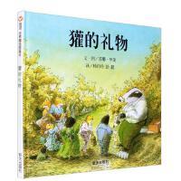 *獾的礼物 精装正版小学生少幼儿童宝宝亲子情商启蒙童话绘本故事图画书籍0-3-4-5-6-8岁