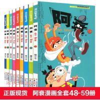 阿衰漫画书全集48-49-50-51-52-53-54-55-56-57-58-59共12册 猫小乐漫画party 阿