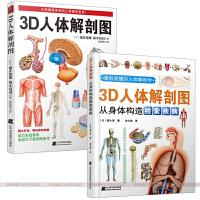 【正版】3d人体解剖图 全彩图谱医学人体肌肉解剖运动解剖学断层局部解剖学图谱解剖书教材卫生解剖生理学