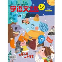 学语文之友杂志 小学语文1~2年级 2019年12月刊 真实语文 活力课堂 创新观念