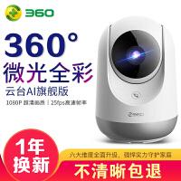360智能摄像头云台AI版标准版1080P无线wifi手机远程高清夜视360度家用全景摄像机室内宠物监控器监控摄像头