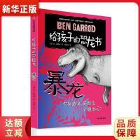 暴龙/给孩子的恐龙书,中信出版社,[英]本・加罗德,9787508697574【正版保障】