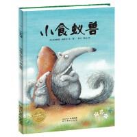 海豚绘本花园:小食蚁兽(平)