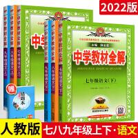 中学教材全解 初中语文6本 人教版 七年级上下册八年级上下册九年级上下册初中语文教材解读解析详解 薛金星 初一二三上下