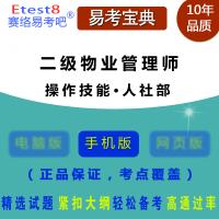 2019年物业管理师(国家二级)职业资格考试(操作技能)易考宝典手机版(人社部)