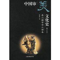 中国审美文化史 (秦汉魏晋南北朝卷)