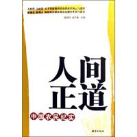 【新书店正版】人间正道:中国农民纪实 陈冠任,肖万春 团结出版社 9787802142183