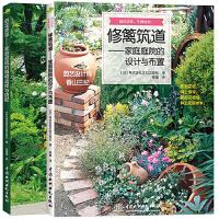 现货速发 修篱筑道书 莳花弄草 家庭庭院的植物选择与搭配全2册打造阳台小花园花卉绿植盆栽造景设计私家庭院室内花园园艺素材