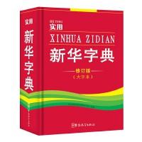 实用新华字典(32开大字本)