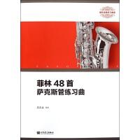 菲林48首萨克斯管练习曲