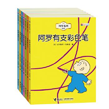 阿罗系列(全7册,含阿罗有支彩色笔等)