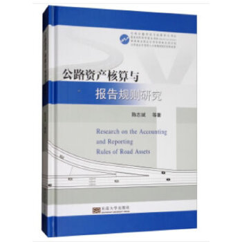 公路资产核算与报告规则研究