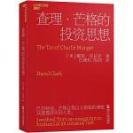 查理・芒格的投资思想