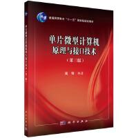 单片微型计算机原理与接口技术(第三版)
