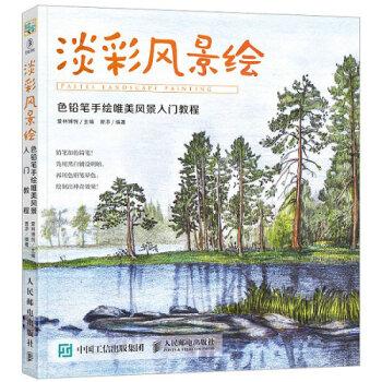 淡彩风景绘 色铅笔手绘唯美风景入门教程 爱林博悦 9787115459701