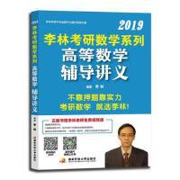 李林2019考研数学高等数学辅导讲义 【正版书籍】