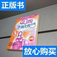 [二手旧书9成新]40周孕期全程手册 /徐蕴华 中国轻工业出版社