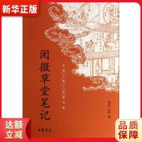 阅微草堂笔记 [清] 纪昀[撰] 9787101097771 中华书局 新华书店 品质保障