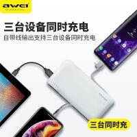 Awei/用维充电宝自带线移动电源10000毫安大容量便携适用于苹果安卓 Type-C全部支持