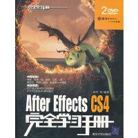 VIP-After Effects CS4完全学习手册(配光盘)(完全学习手册)