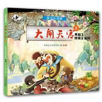 中国动画典藏――大闹天宫1 美猴王得遇金箍棒