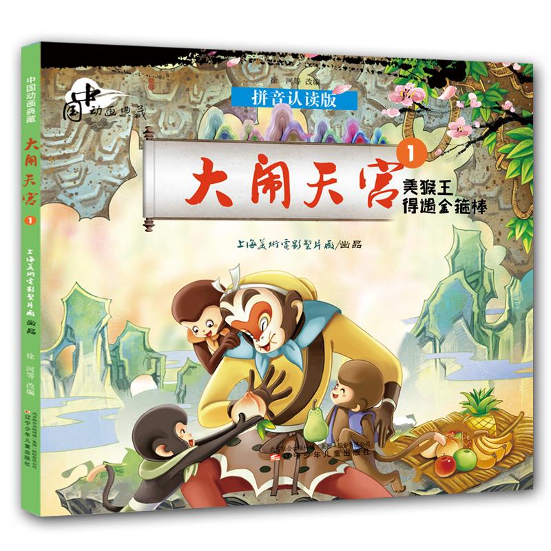 中国动画典藏——大闹天宫1 美猴王得遇金箍棒 永恒经典 温馨回忆 亲子共读