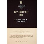 马尔库塞文集 第五卷 哲学、精神分析与解放