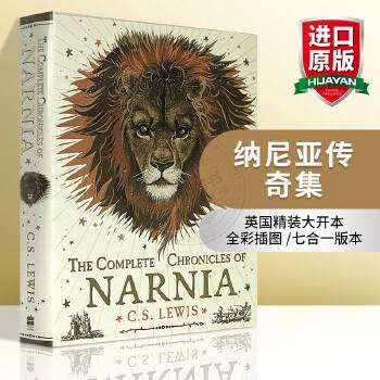 华研原版 纳尼亚传奇全集 英文原版小说 The Complete Chronicles of Narnia 精装英国版 正版进口英语书籍 全英文版 英国精装大开本 七合一版本 全彩插图