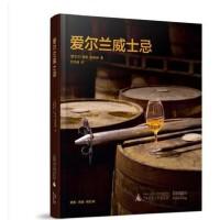 爱尔兰 威士忌 酒谱指南 单壶式蒸馏 发展历史品鉴大全书籍