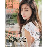 包邮瑞丽伊人风尚2018年5期 封面张天爱 期刊杂志