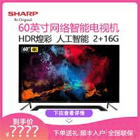 夏普(SHARP) LCD-60SU870A 60英寸4K超高清智能网络液晶平板电视机彩电