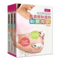 芝宝贝套装3册我想知道的胎教知识+怀孕知识+育儿知识百科全书 怀孕新生儿护理百科全书 宝宝护理全书 育儿书籍0-3岁